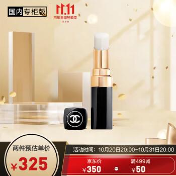 香奈儿(Chanel)可可小姐柔润护唇膏 3g(滋润) 送女生老婆 礼物