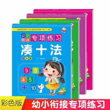 幼小衔接专项训练 凑十法 借十法 分解与组成 时间与人民币 共4册