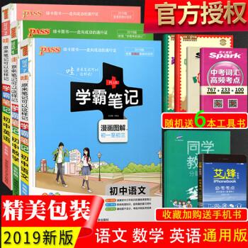 2019版初中学霸笔记 初中语文 数学 英语通用版3本套装初一至初三七年级人教版知识大全中考复习