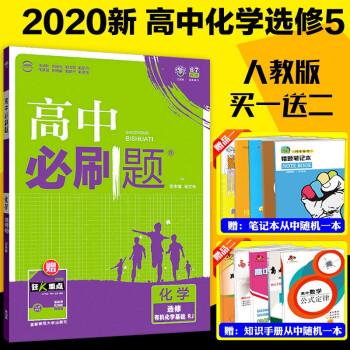2020新版 高中必刷题化学选修五5 人教版RJ有机化学基础课标版书高二化学练习册