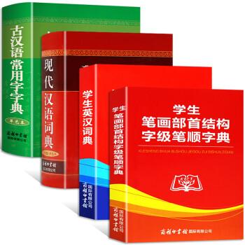 学生笔画部首结构字级笔顺字典+学生英汉词典+现代汉语词典+古汉语常用字字典 共4册 商务印书馆工具书
