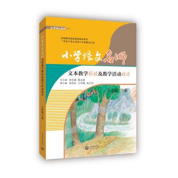 小学bob名师文本教学解读及教学活动设计(三年级下册)