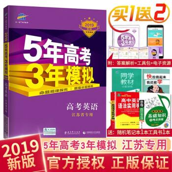 五年高考三年模拟英语江苏省专用2019B版5年高考3年模拟53高中英语一二轮总复习资料高一二三辅导书