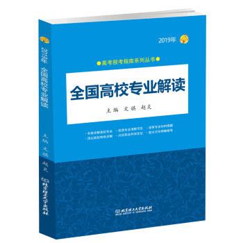 2019年必发报考全国高校专业解读