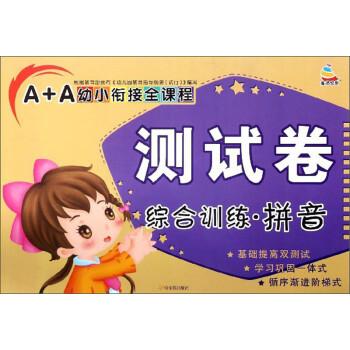 综合训练(拼音)/A+A幼小衔接全课程测试卷