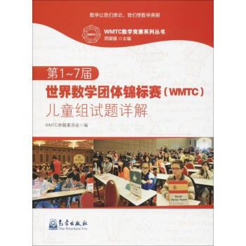 【闪电发货】*-7届世界数学团体锦标赛(WMTC)儿童组试题详解 WMTC命题委员会 编