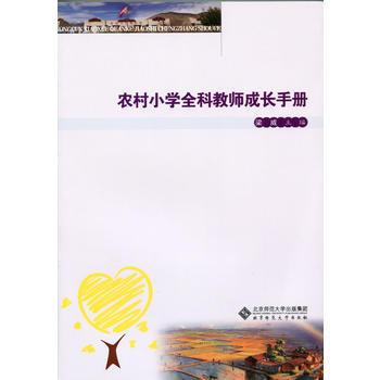 农村小学全科教师成长手册 9787303175932 北京师范大学出版社