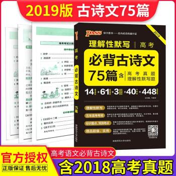 19版 Pass绿卡图书 必背古诗文75篇 含最新高考真题理解性默写题 高考古诗词75篇