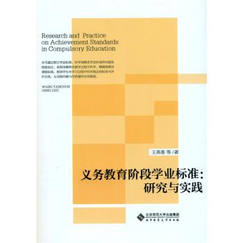 义务教育阶段学业标准:研究与实践 9787303185238 北京师范大学出版社