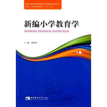 新编小学教育学 9787562171843 西南师范大学出版社