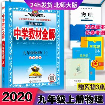2020新 薛金星中学教材全解9九年级上册物理全解初三上册物理中学教材全解北师大版