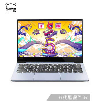 20190515 Lenovo 联想 小新Air 13.3英寸笔记本电脑(i5-8265U、8GB、512GB、MX150、100%sRGB)