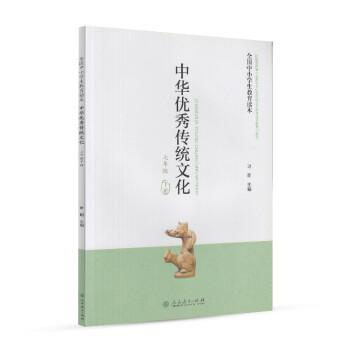 全国中小学生教育读本 中华传统文化(七年级下册) 9787107311321 人民教育出版