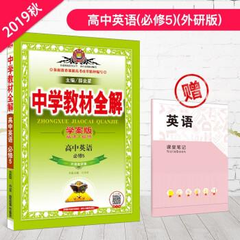 中学教材全解 高中英语 必修5 外研版 外语教研版 2019版