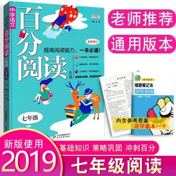 中学语文百分阅读一本通七年级 现代文阅读 初一辅导书籍 初中语文阅读得高分策略与技巧