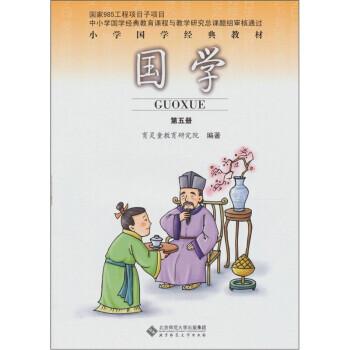 小学国学经典教材:国学(第5册) 9787303114641 北京师范大学出版社