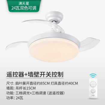 NVC雷士照明 遥控隐形风扇灯EQD9006