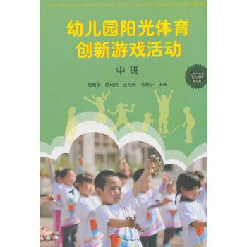 幼儿园阳光体育创新游戏活动 中班 9787109240421 中国农业出版社