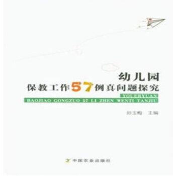 幼儿园保教工作57例真问题探究 9787109247871 中国农业出版社