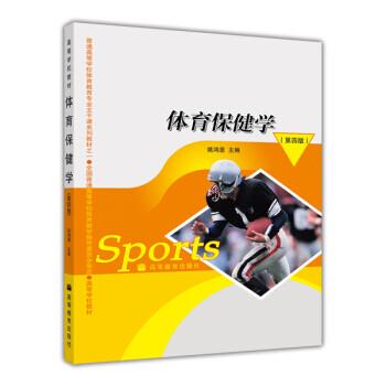 体育保健学(第四版) 9787040191523 高等教育出版社