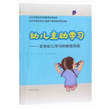 幼儿主动学习支架幼儿学习的教育实践 9787109243712 中国农业出版社