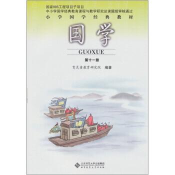 小学国学经典教材:国学(1册) 9787303114610 北京师范大学出版社