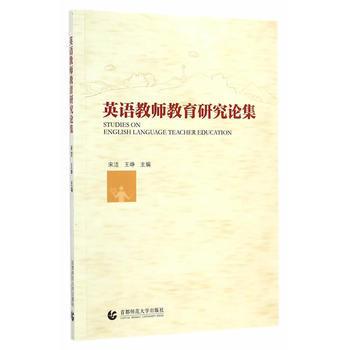 英语教师教育研究论集 9787565620003 首都师范大学出版社