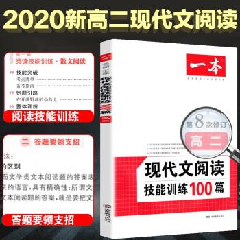 2020版 开心一本语文 现代文阅读技能训练100篇高二 通用版 高中语文课外阅读理解