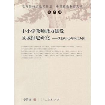中国特级教师文库 中小学教师能力建设区域推进研究 9787107285059 人民教育出版