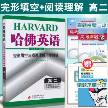 2020新版 完形填空与阅读理解巧学精练 哈佛英语高二 高考复习资料 高中专项训练辅导书