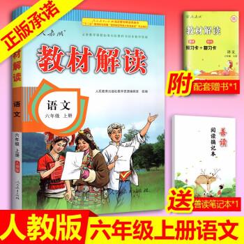 【任选】小学六年级上下册语文数学英语书教材解读全解PEP人教北师外研版教辅书 六上语文(人教版)