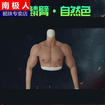 南极人硅胶肌肉衣装假胸肌假腹肌肌肉衣麒麟臂smitizen伪爷硅胶道具假胸肌肌肉服腹肌 短款麒麟臂,自然色