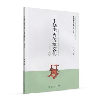 全国中小学生教育读本 中华传统文化(八年级下册) 9787107311338 人民教育出版