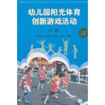 幼儿园阳光体育创新游戏活动 大班 9787109240438 中国农业出版社