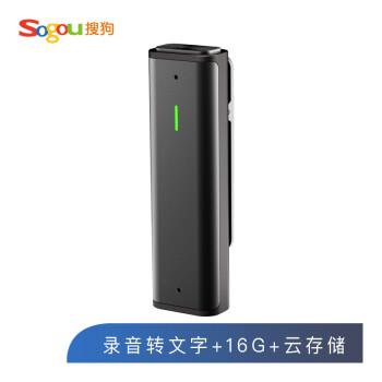 搜狗 Sogou AI智能录音笔C1 终身免费转文字 高清录音16G+云存储 数字降噪 同声传译 录音速记 微型便携 黑色