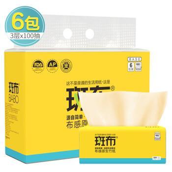 京东商城:斑布  本色抽纸 BASE系列3层100抽面巾纸*6包  *2件13.25元(合6.63元/件)