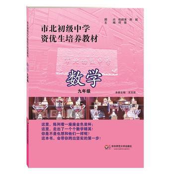 市北初级中学资优生培养教材 数学 九年级 何强 华东师范大学出版社 9787567521148