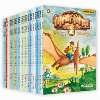 神奇树屋故事系列基础版第1-7辑中文新版(1-28册)典藏全集新年礼盒 Magic Tree House