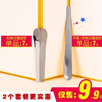京东商城:友彩 不锈钢阴阳角压缝工具 一对9.9元包邮