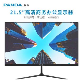 今晚0點身價、75Hz、99%sRGB色域:熊貓 P22FA2 21.5英寸VA顯示器
