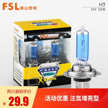 京东商城:FSL 佛山照明 晶钻系列 卤素灯 H7 2只装19.9元包邮