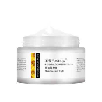 圣雪兰精油按摩膏 提亮去油光面部深层清洁毛孔彩妆残留 100g