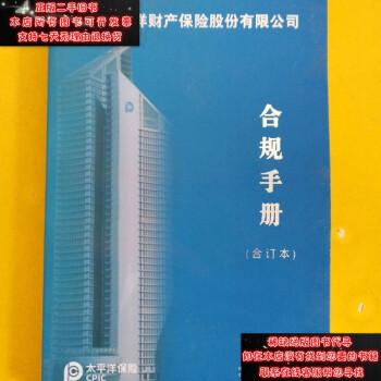 【二手9成新】中国太平洋财产保险股份有限公司合规手册