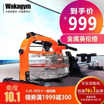 Wakagym哇咖 水阻家用单轨金属划船机划船器 健身器