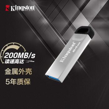 金士顿(Kingston)64GB USB 3.2 Gen 1 U盘 DTKN  金属外壳 读速200MB/s