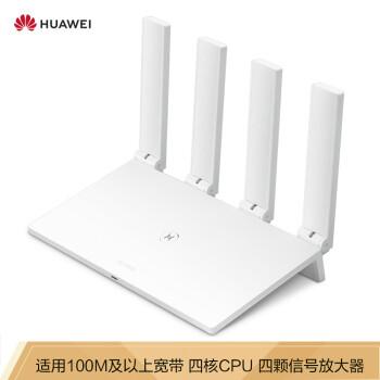 华为路由 WS5200 四核版 双千兆智能路由器 凌霄四核CPU/5G双频/无线家用穿墙/四信号放大器/高速路由