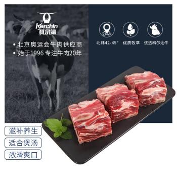 京东商城:限地区:Kerchin 科尔沁 炖汤牛骨 1kg58元,可优惠至29元