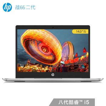 HP惠普战66二代14英寸轻薄笔记本电脑(i5-8265U、8GB、512GB、MX2502G)