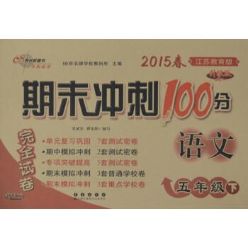 期末冲刺100分语文五年级 下册(苏教版)15春 68所名校教科所 长春出版社 9787806648