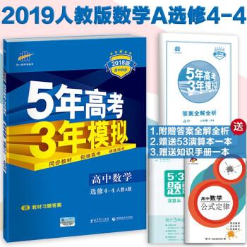 5年高考3年模拟高中数学选修4-4A版53配人教版五年高考三年模拟RJ-A坐标系与参数方程